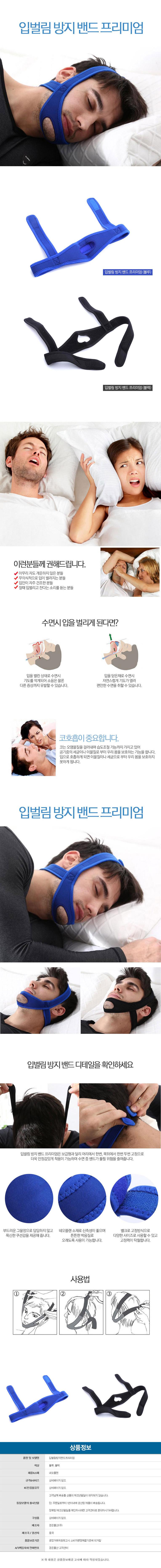 입벌림 방지 밴드 프리미엄 - 생활통, 5,900원, 안마/교정, 교정기구
