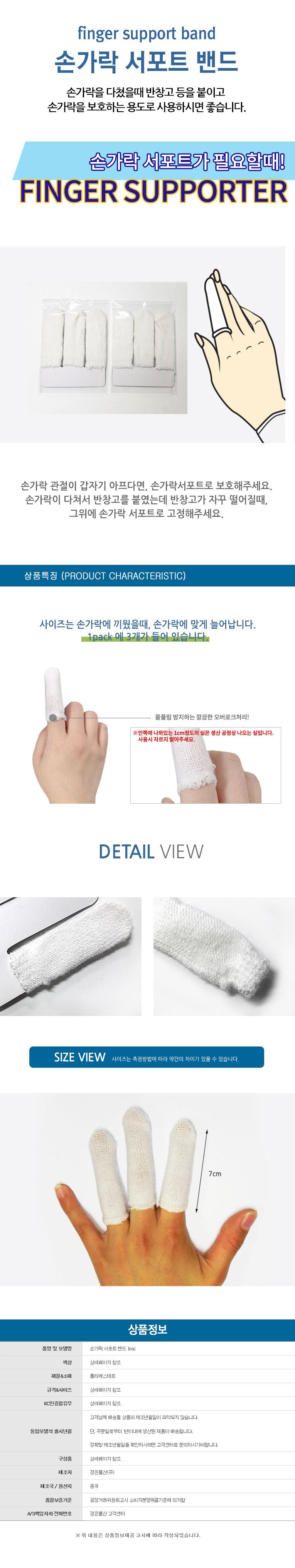 손가락 밴드 - 생활통, 2,500원, 인라인, 보호대