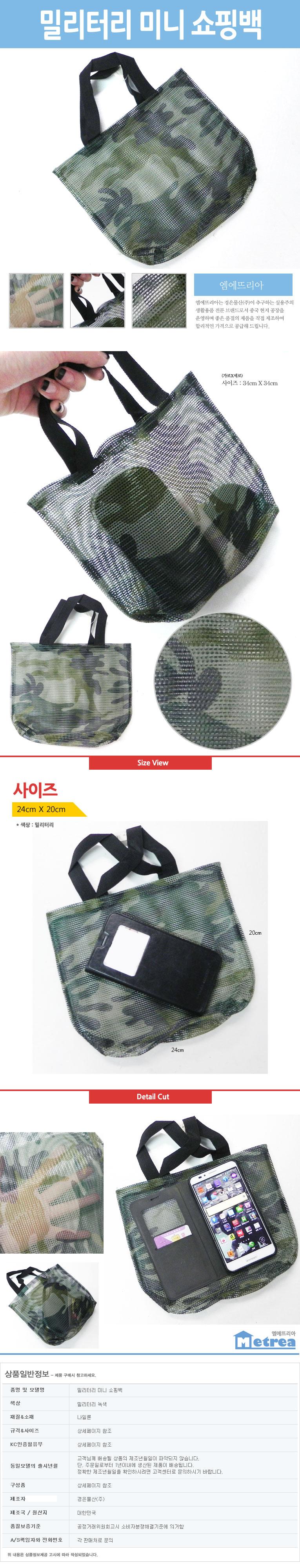 밀리터리 미니 쇼핑백 - 생활통, 1,000원, 장바구니/핸드카트, 장바구니