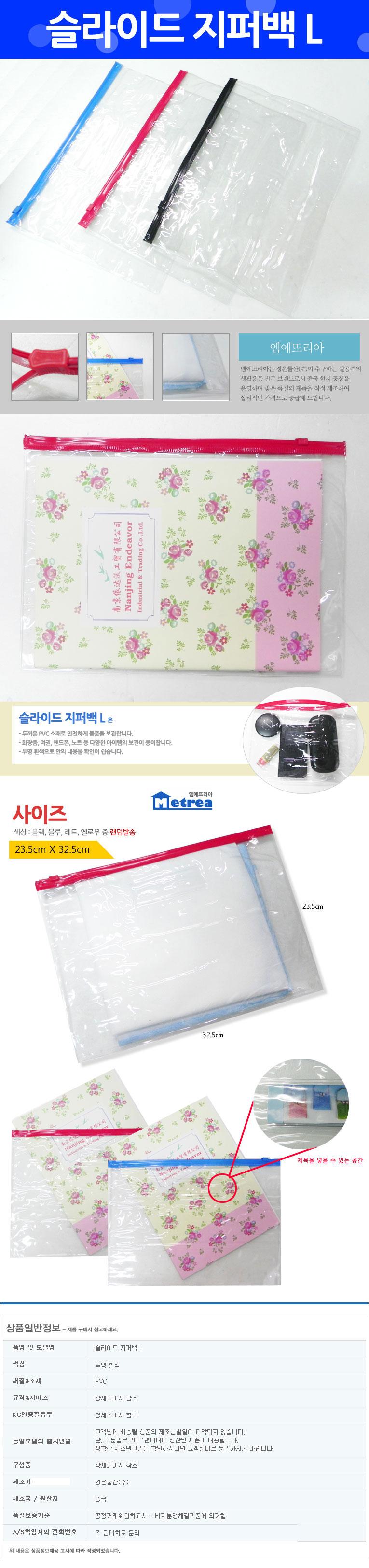슬라이드 지퍼백 L - 생활통, 1,000원, 트래블팩단품, 지퍼/비닐백