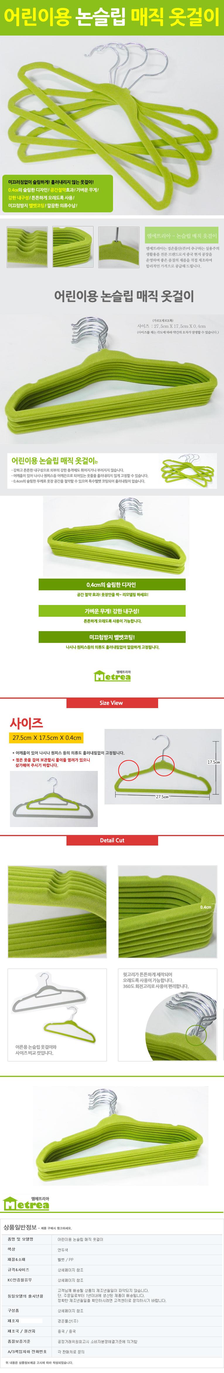 어린이 논슬립 매직 옷걸이 10개 - 생활통, 4,000원, 가구, 옷걸이/소품